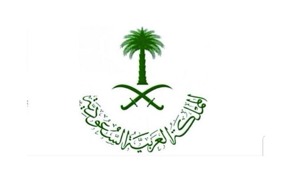 تاريخ علم السعودية... راية تسمو بالتوحيد ولا تُنَكس ...