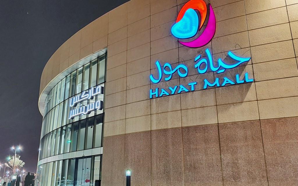مولات الرياض الرائعة التي ننصحك بزيارتها للتسوق مدونة بيوت السعودية