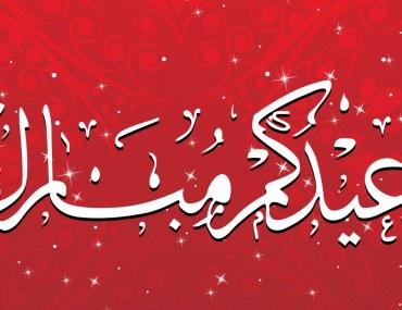 اجازة العيد في السعودية
