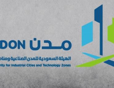 هيئة مدن الصناعية