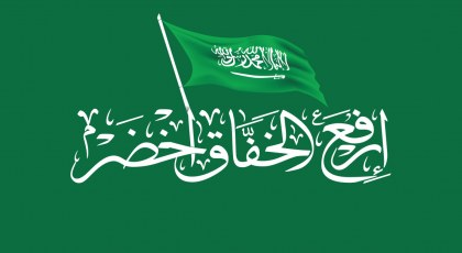 النشيد الوطني السعودي نشيد فخر ومجد واعتزاز مدونة بيوت السعودية