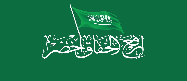 النشيد الوطني السعودي ... نشيد فخر ومجد واعتزاز   مدونة ...