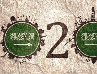 وزارات السعودية 2020