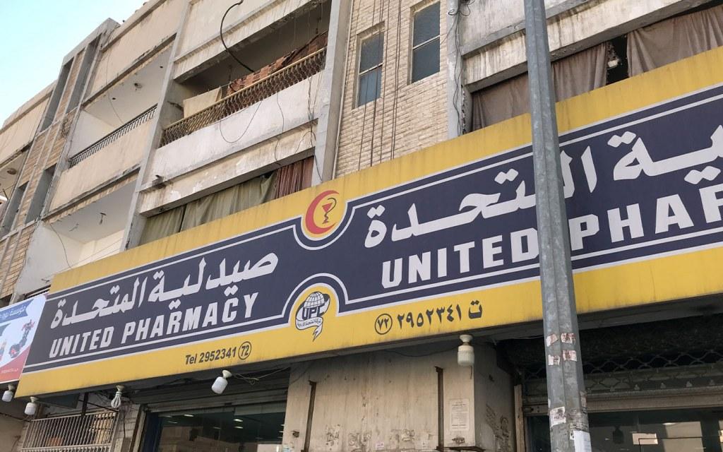 صيدليات الرياض دليلك لأفضل الصيدليات في مدينة الرياض مدونة بيوت السعودية