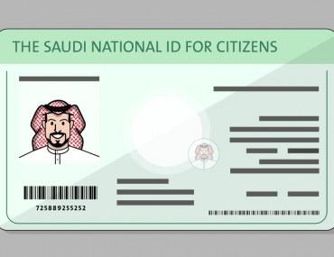 الهوية الرقمية السعودية